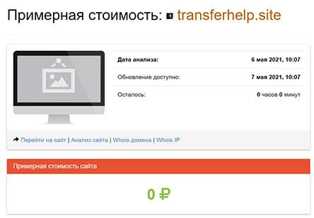 Transferhelp - помощь в возврате денег или развод?