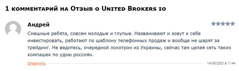 Отзывы о брокерской компании United Brokers. Стоит ли сотрудничать или обман?