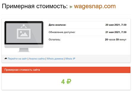 Wagesnap — мошеннический проект, разводящий людей на деньги