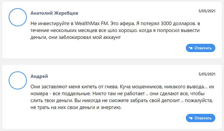 Компания Wealthmax: отзывы. Стоит ли доверять или снова развод?
