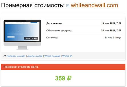 Обзор очередного лохотрона White & Wall. Отзывы на проект.