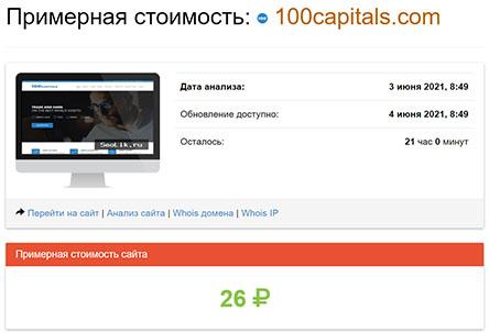 100 CAPITALS - отзывы про компанию. Можно ли доверять?