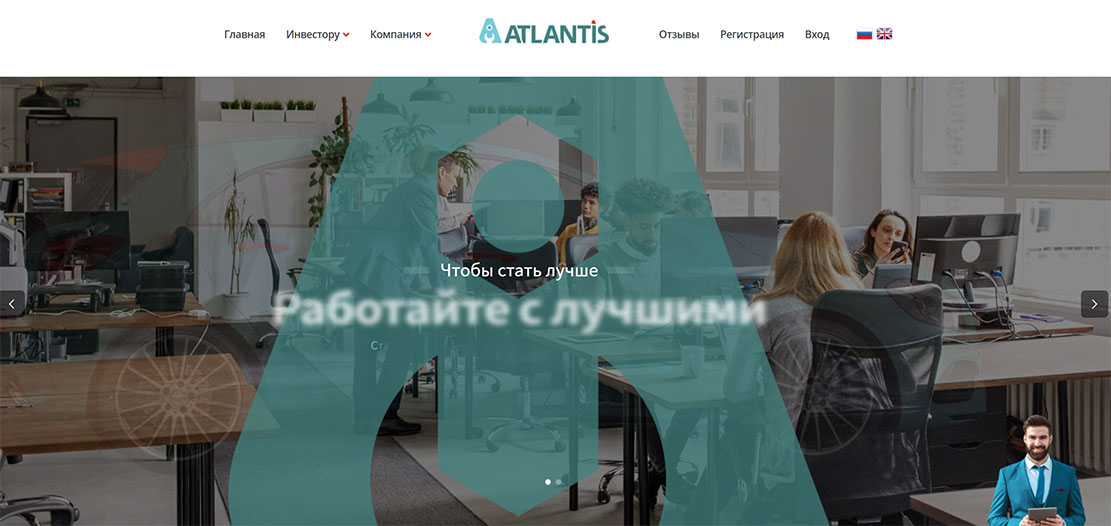 Мнения обAtlantis - опасный проект или можно доверять?