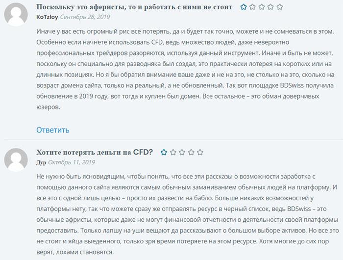BDSwiss - опасен ли очередной форекс-брокер? Отзывы на проект.