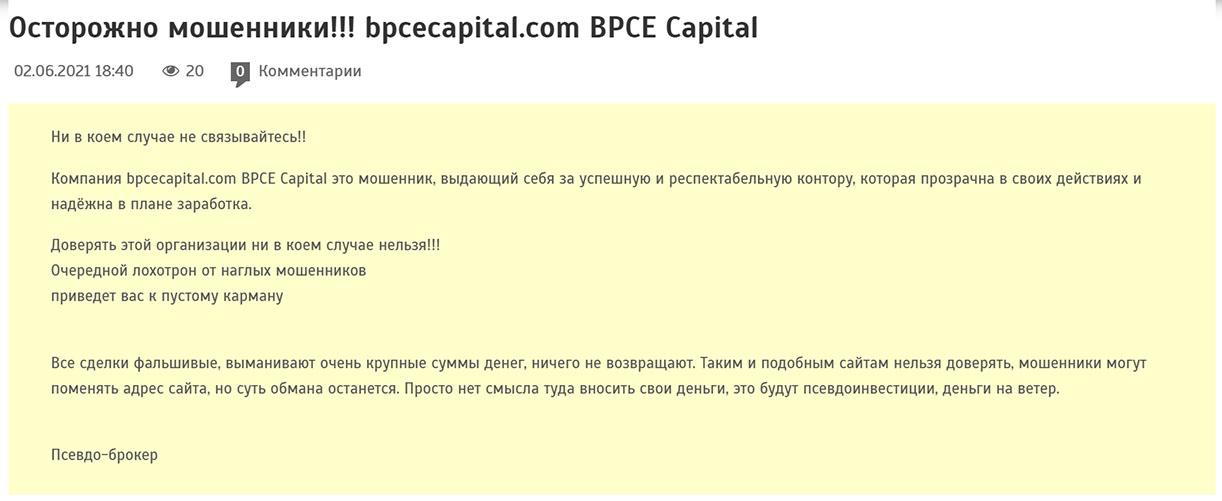 BPCE Capital - множество негативных отзывов. Стоит ли доверять?