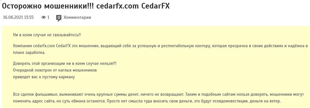 CedarFX – чем занимаются? Может быть развод или честный проект? Отзывы.