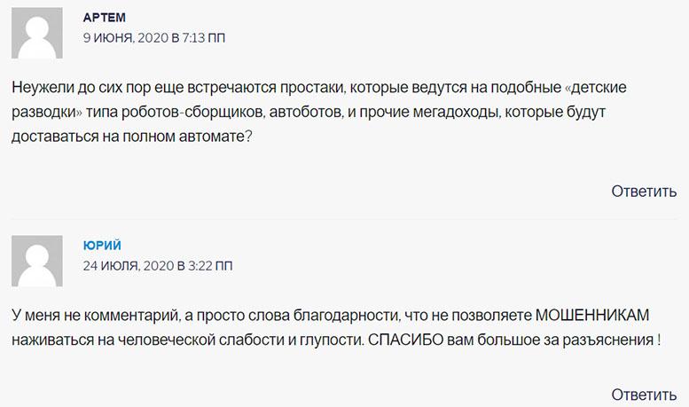 Отзывы о Cryptodot - совершенно мутный проект, с признаками развода! Осторожно!