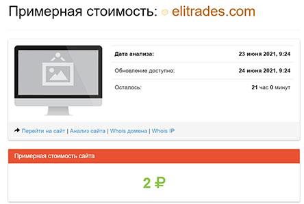 Инвестиционный проект Elitrades: краткий обзор опасного проекта.