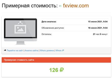 Обзор проекта в сети интернет fxview.com. Доверяем или нет?