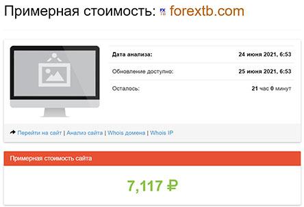 Обзор заморского проекта ForexTB. Лохотрон или развод? Отзывы.