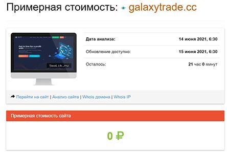 GalaxyTrade - брокер с опасной репутацией, или можно доверять? Отзывы.