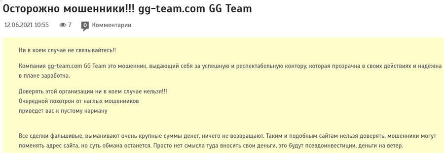 Проект - GG-Team - опасен или можно сотрудничать? Отзывы и обзор.