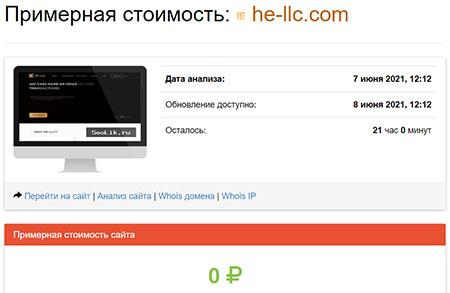Обзор сомнительного проекта в сети интернет he-llc.com. Или все законно? Отзывы.