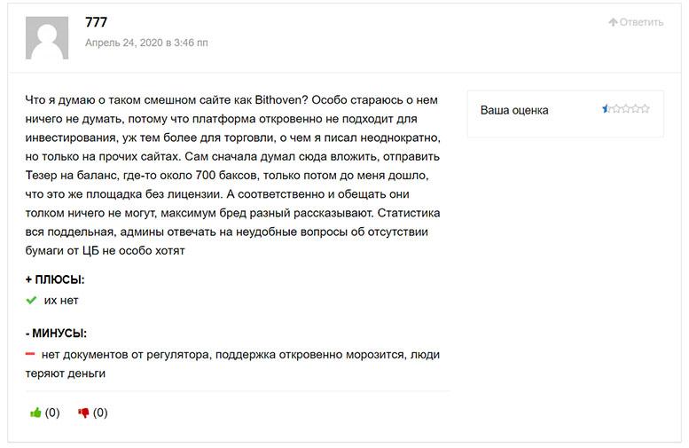 Обзор криптовалютного сервиса Bithoven. Опасно доверять? Не лохотрон ли это?