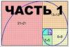 Числа, уровни, последовательность (ряд) Фибоначчи и золотое сечение Фибоначчи в трейдинге