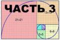 Числа, уровни, последовательность (ряд) Фибоначчи и золотое сечение Фибоначчи в трейдинге. Часть 3 из 4.