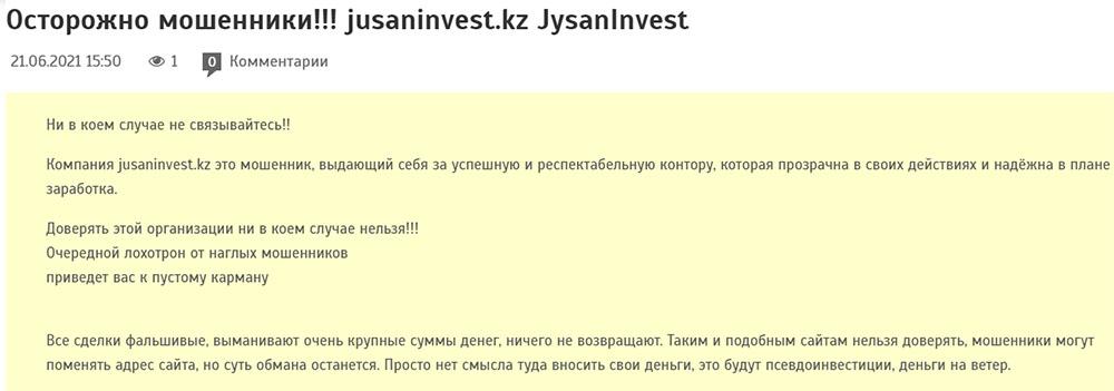 Можно ли сотрудничать с Jusan Invest или очередной развод и лохотрон?