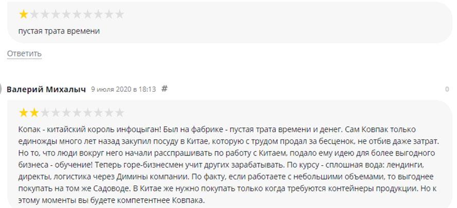 Разоблачение в сети интернет - Дмитрий Ковпак. kovpak.biz - Можно ли доверять?