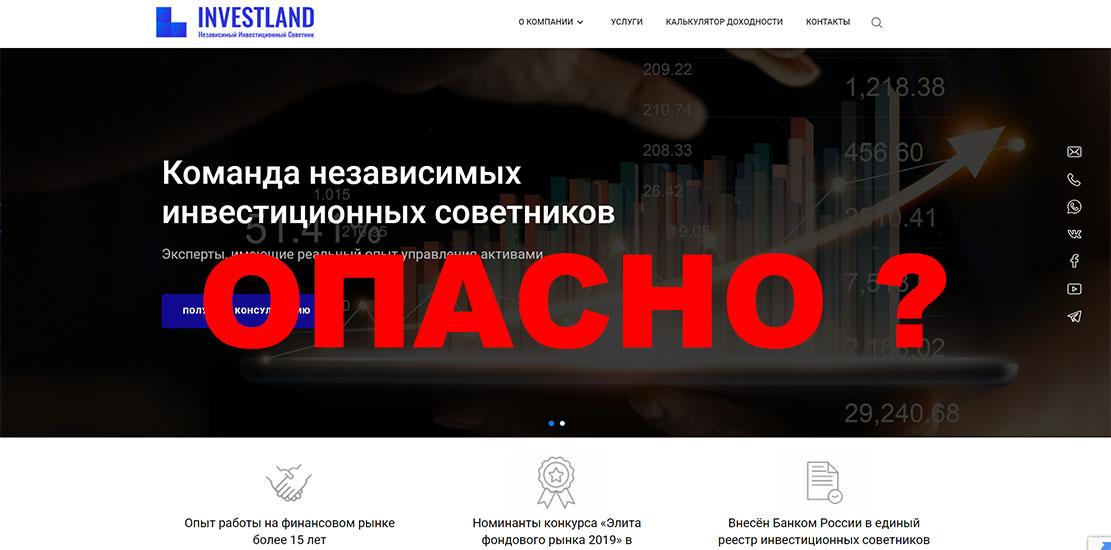 Обзор и отзывы на опасный проект investland.ru. Можно ли доверять?