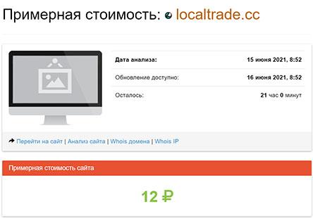Обзор крипто-брокера localtrade.cc. Есть ли опасность сотрудничества? Отзывы.