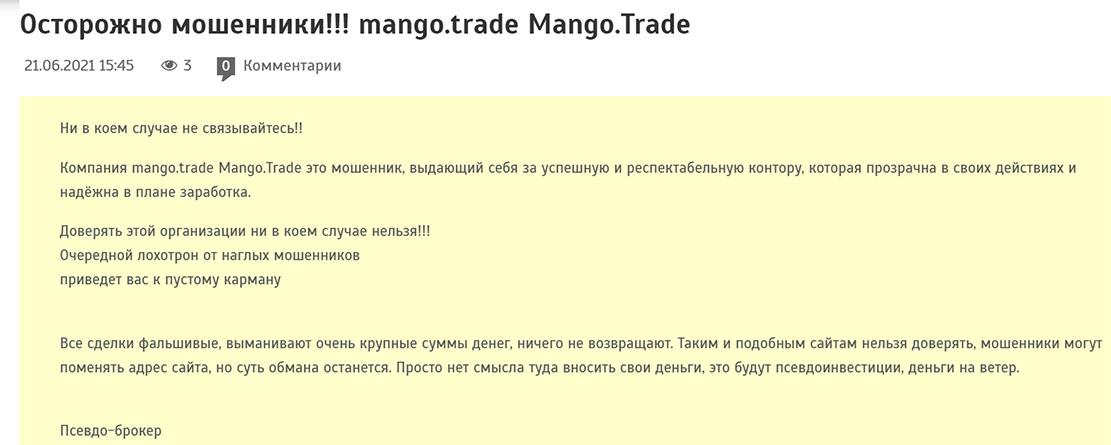 Обзор mango.trade. Обсуждение надежности и опасности. Можно доверять?