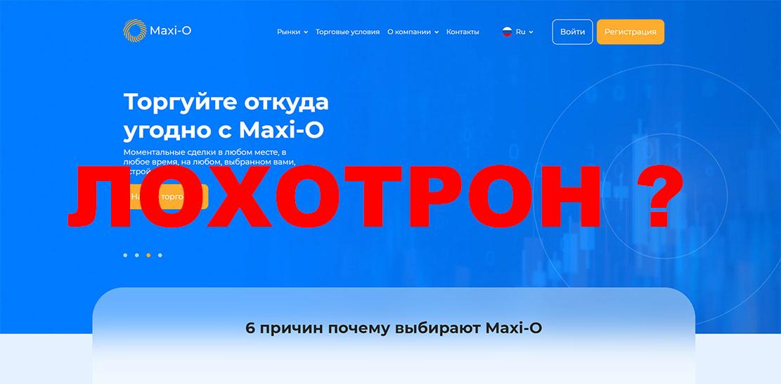 Обзор проекта Maxi-O. Есть ли опасность сотрудничества? Отзывы на возможный развод.
