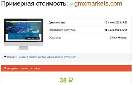 GMXMarkets - опасный проект или можно доверять ваши сбережения? Отзывы.