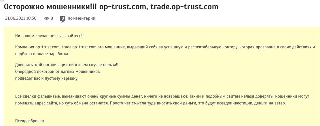OP-Trust- гарантированная потеря денег или можно сотрудничать? Отзывы.