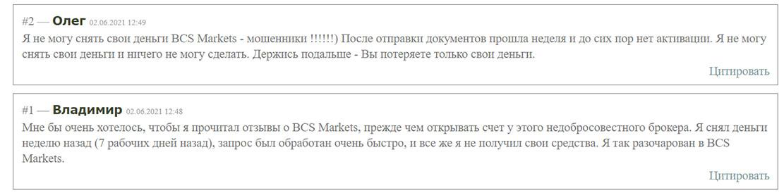 Мошенники из BCS Markets - мимикрируют под известного брокера? Отзывы.