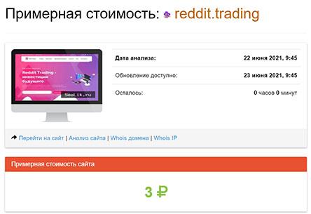 Reddit Trading - скорее похоже на ХАЙП проект чем на надежную компанию? Отзывы.