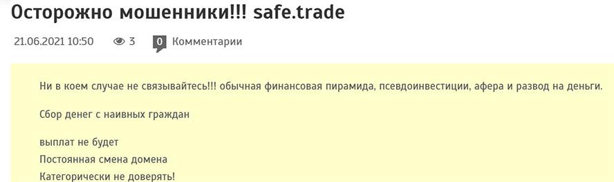 Обзор брокера SafeTrade. Мутная муть! Не вкладываться!