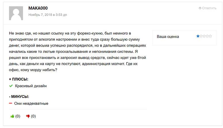 Обзор проекта superforex.com. Много негатива и плохих отзывов! Опасно?