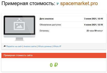 О недобросовестном брокере SpaceMarket. Скорее это лохотрон? Отзывы.
