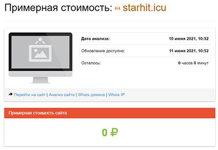 Starhit – британская компания и надежность или ХАЙП? Можно ли доверять? Отзывы.