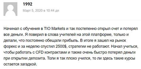 Брокерская компания Tiomarkets - заслуживает вашего доверия? Отзывы и обзор.