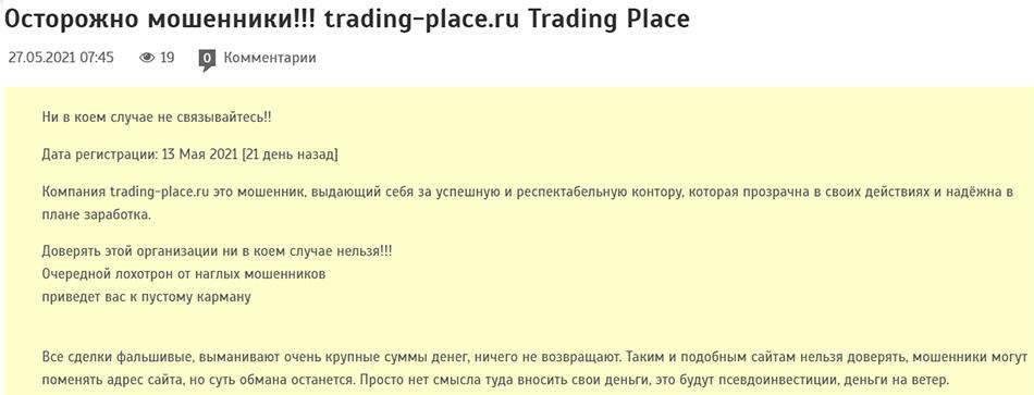 Обзор лживого брокера в сети интернет trading-place.ru. Возможен развод?