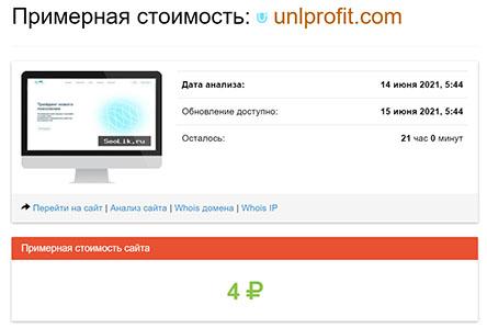 Обзор unlprofit.com. Отзывы и мнение о проекте с признаками лохотрона?