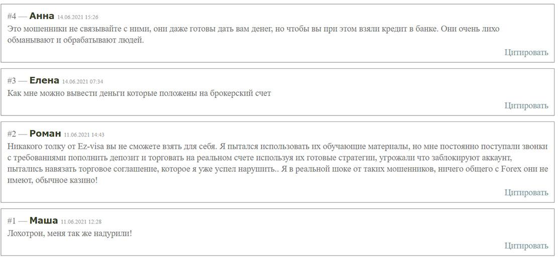 Обзор и отзывы на опасный проект ez-visa.com. А можно ли доверять?