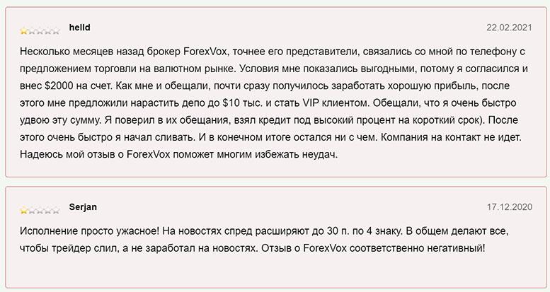 Обзор forexvox.com. Заморский разводила или можно доверять?