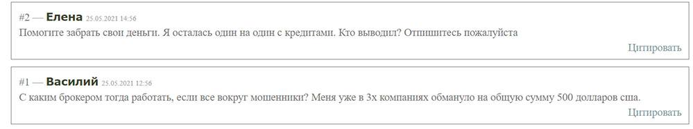 О мошеннической компании ZenFinex, заморские разводилы? Отзывы.