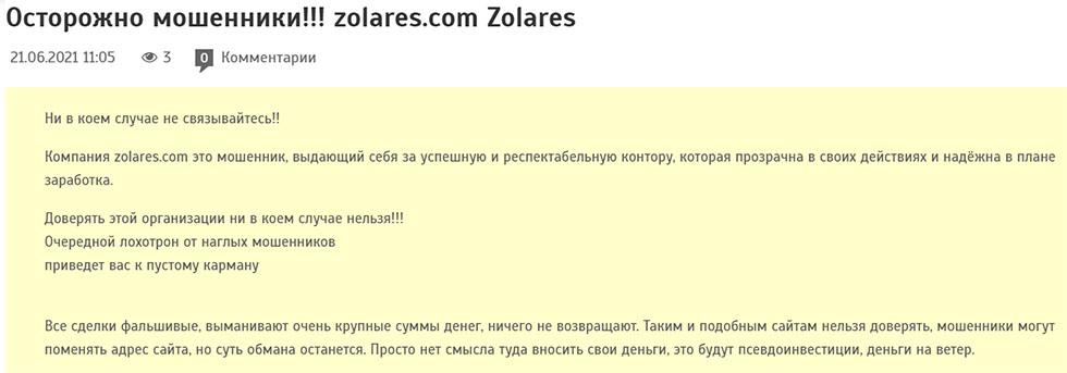 Обзор сомнительного брокера Zolares. Доверяем или сливаем? Отзывы.