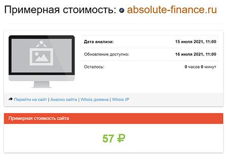 Инвестиционный проект Absolute Finance - а не лохотрон ли это? Отзывы.