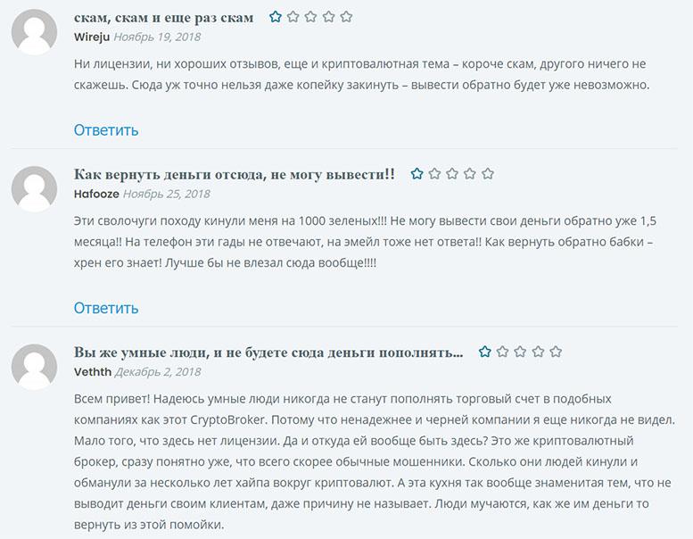 Cryptobroker – очередная мошенническая схема или надежный сайт? Отзывы.