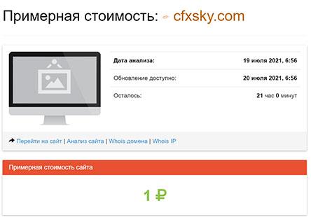 Обзор лживого брокера в сети интернет cfxsky.com. Или можно доверять? Отзывы.