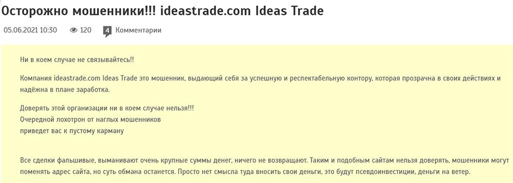 Мошенники из Ideas Trade сольют ваши депозиты? Отзывы.