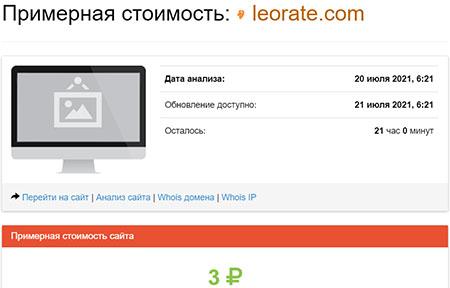Проект leorate.com - насколько это лохотронщик и развод? Отзывы.