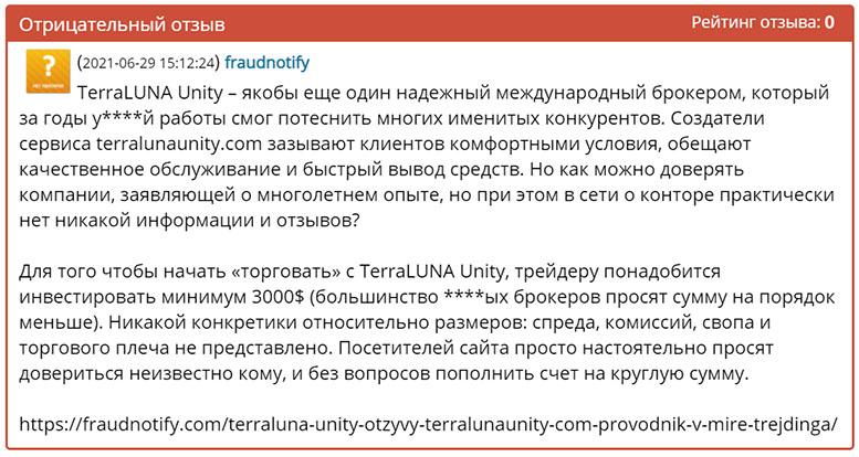 TerraLUNA Unit - банальный заморский развод сразу на 3000 долларов? Отзывы.