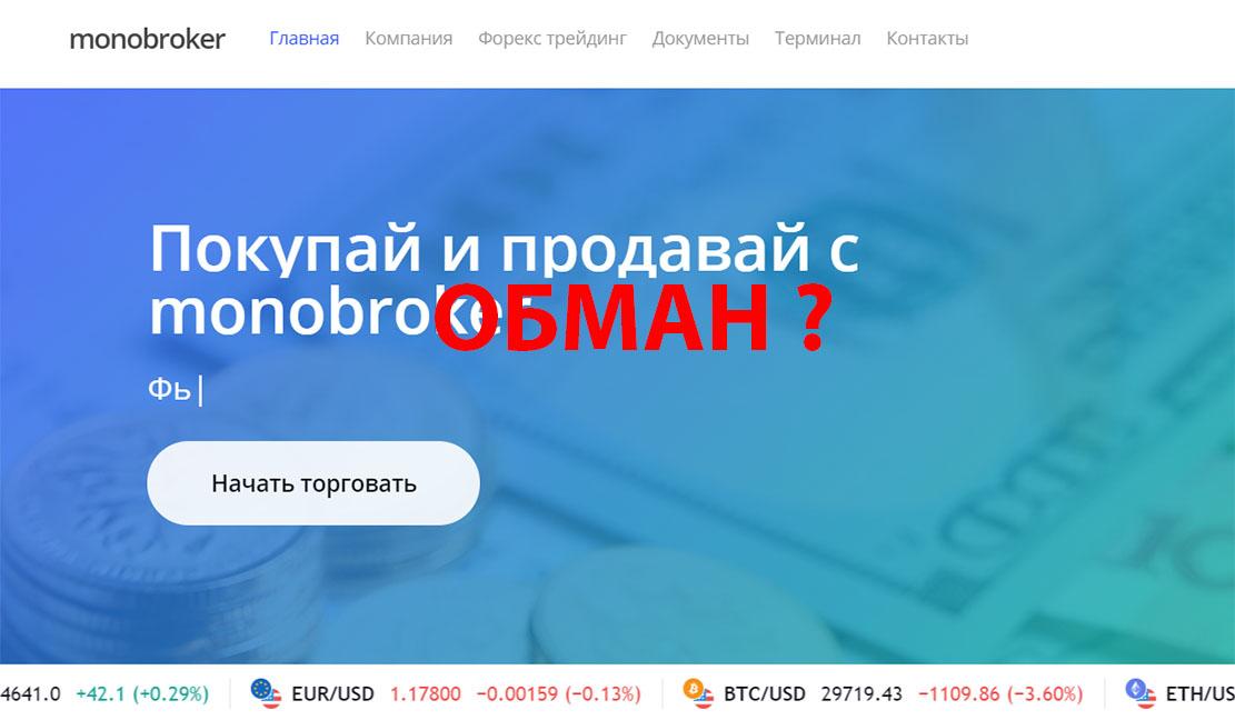Обзор проекта monobroker.net. А есть ли смысл сотрудничать? Может развод? Отзывы.