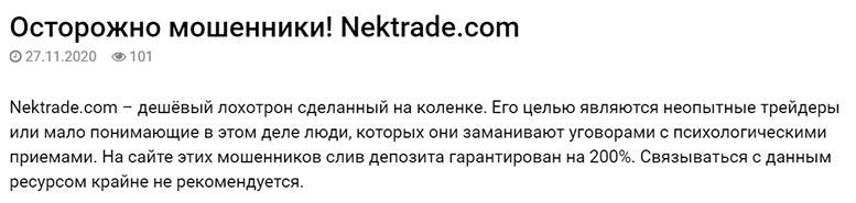 Nektrade.com (NEK). Очередной обман и лохотрон? Отзывы.
