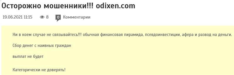 Odixen: очередной лохотрон и развод? Отзывы на проект.
